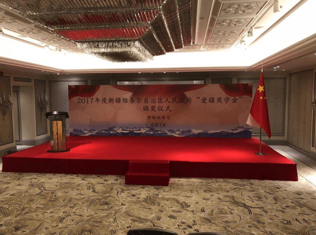 2017 Xingang Uygur Bölgesi Halk Hükümeti Burs Ödül Töreni